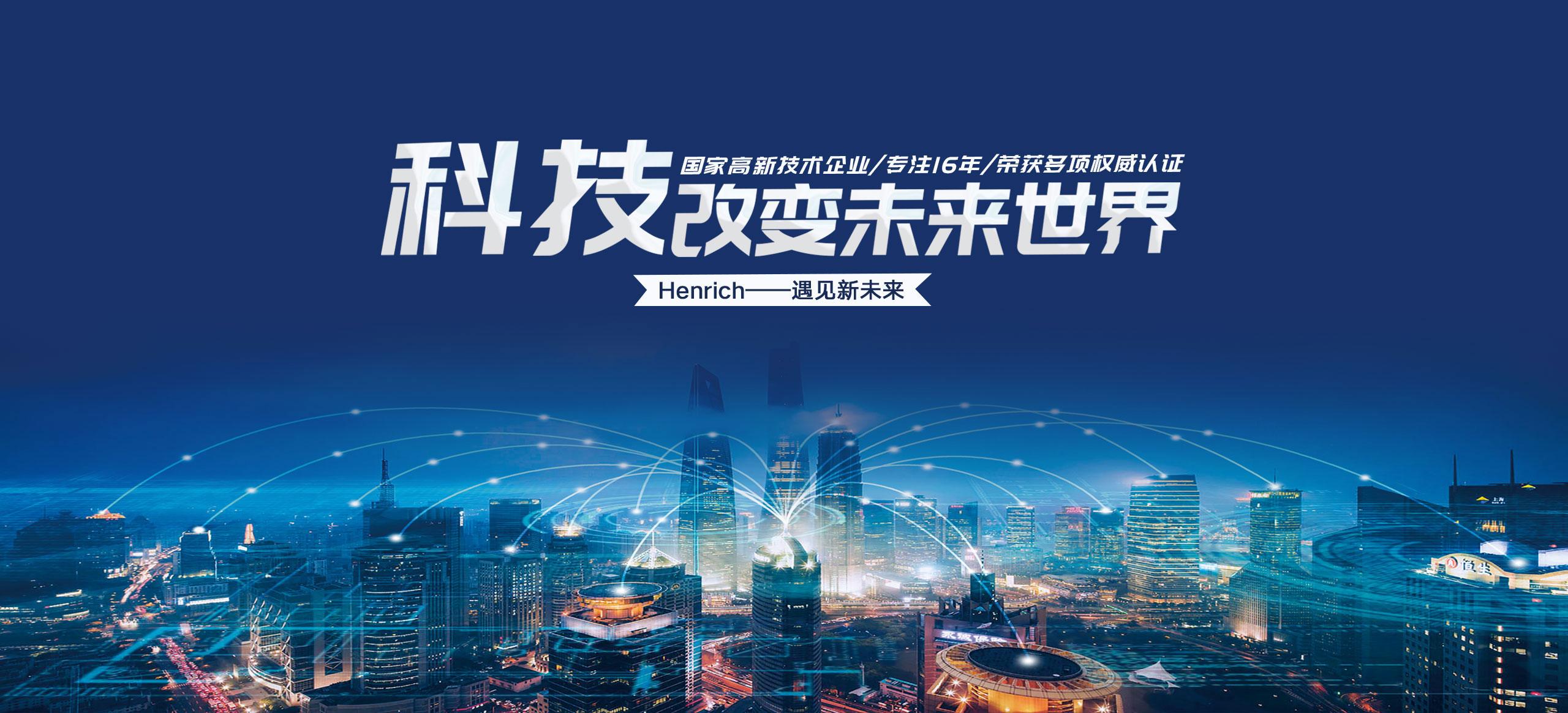 恆啟電(dian)子(zi)科技改(gai)變未來世界