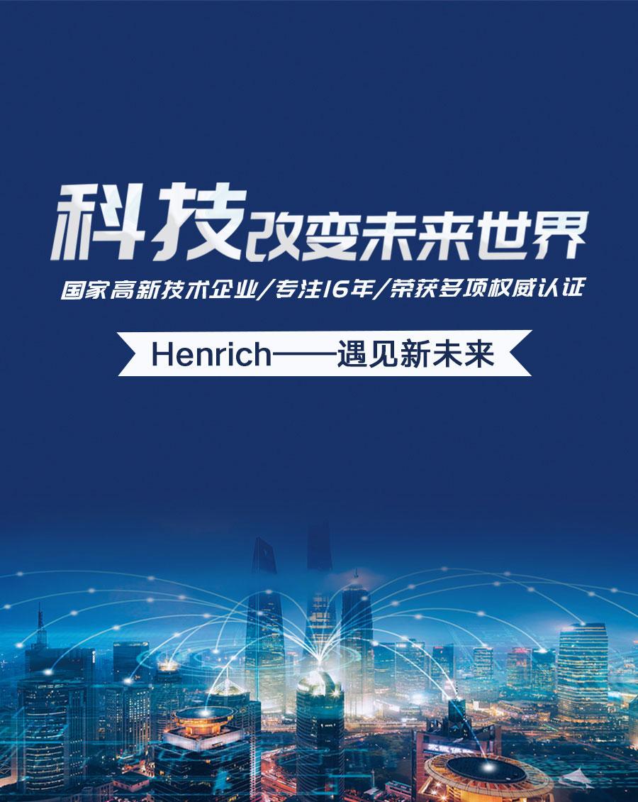 恆(heng)啟電(dian)子科技改變未來世界