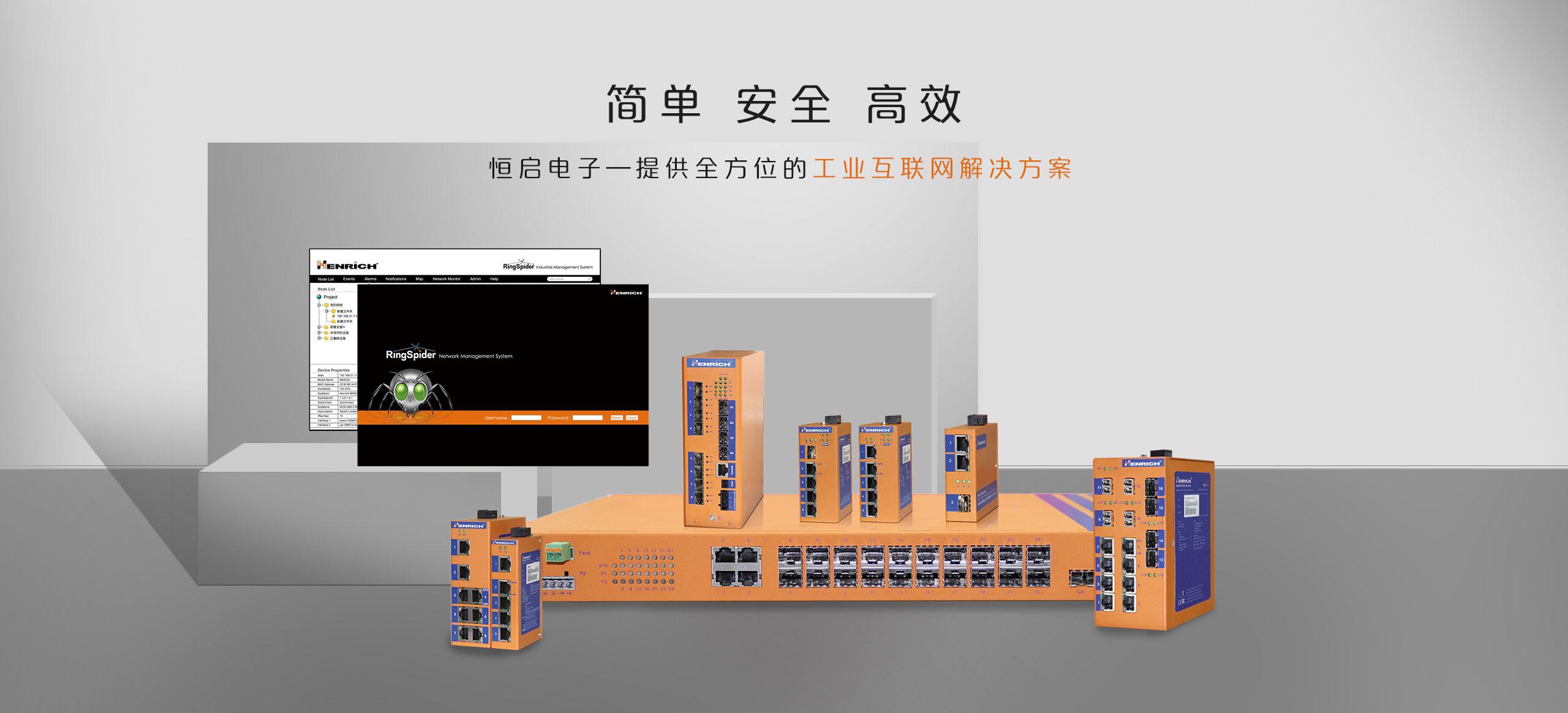 恆啟工業互聯網解決方案(an)