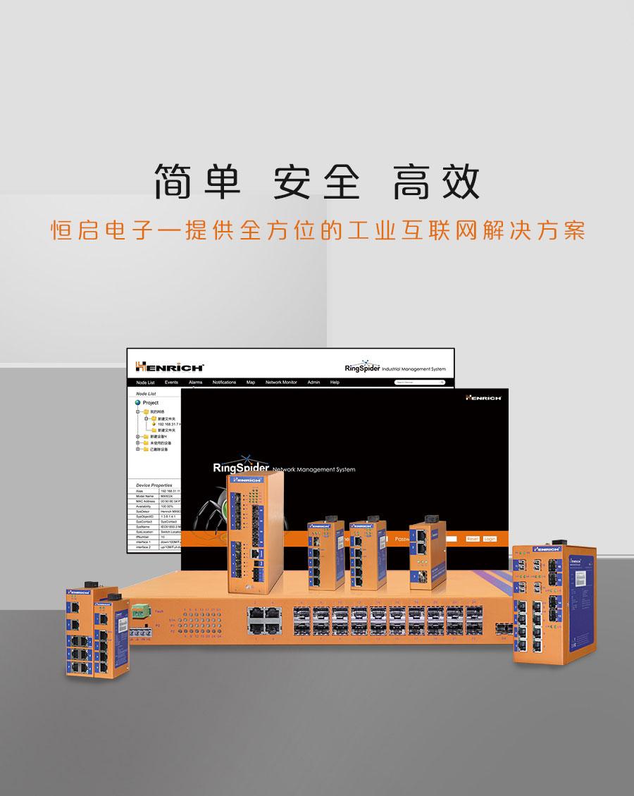 恆(heng)啟工業互(hu)聯網解決方案(an)