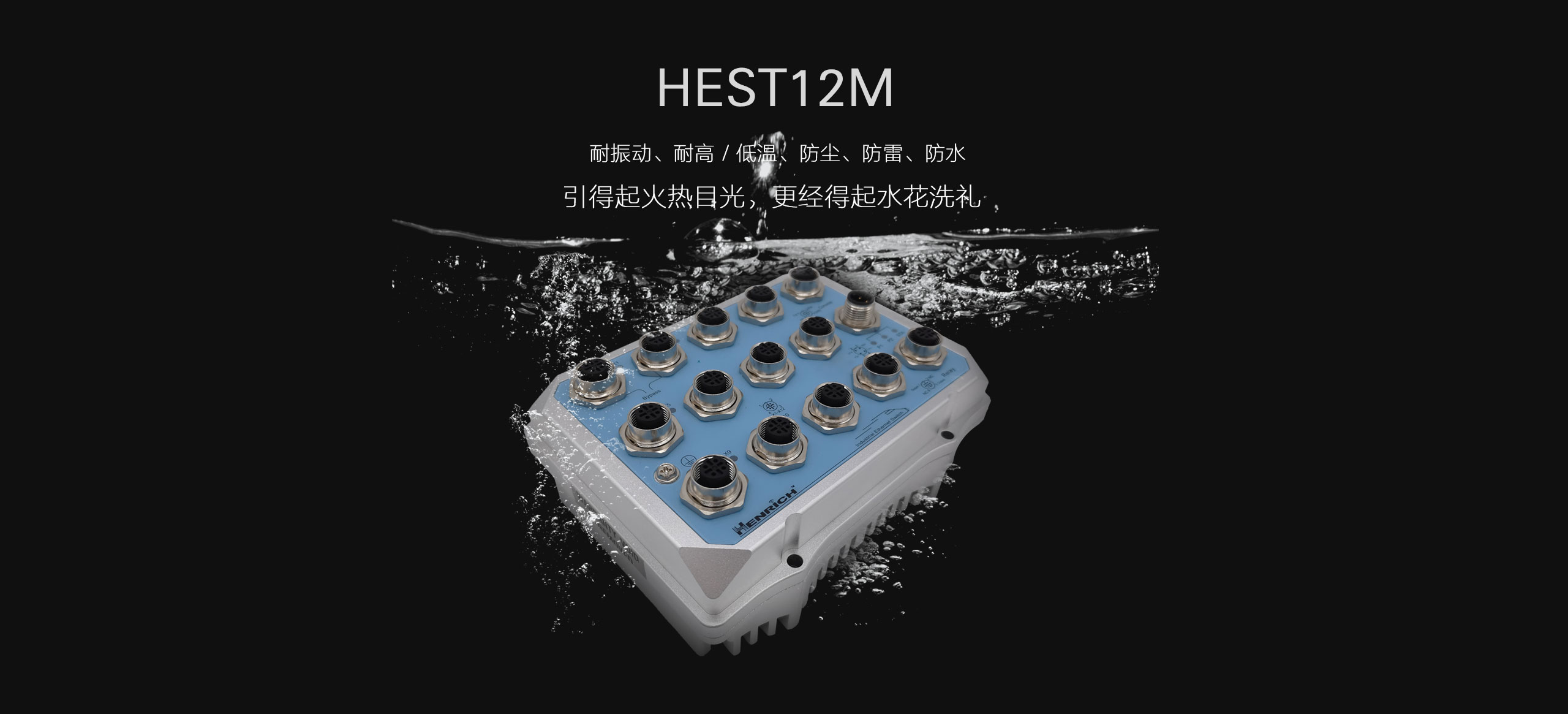 HEST12M 系(xi)列