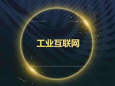 盤(pan)點︰2019中國工業互(hu)聯網十大事lu)jian)